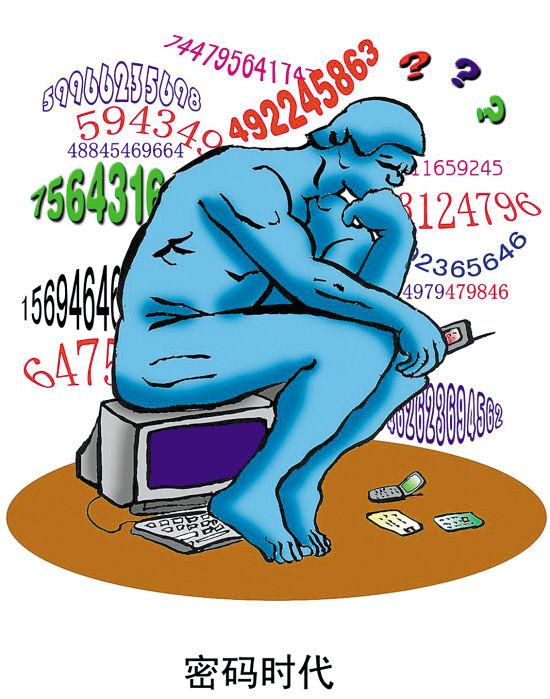 网络时代,什么样的密码才能防住黑客的攻击呢?