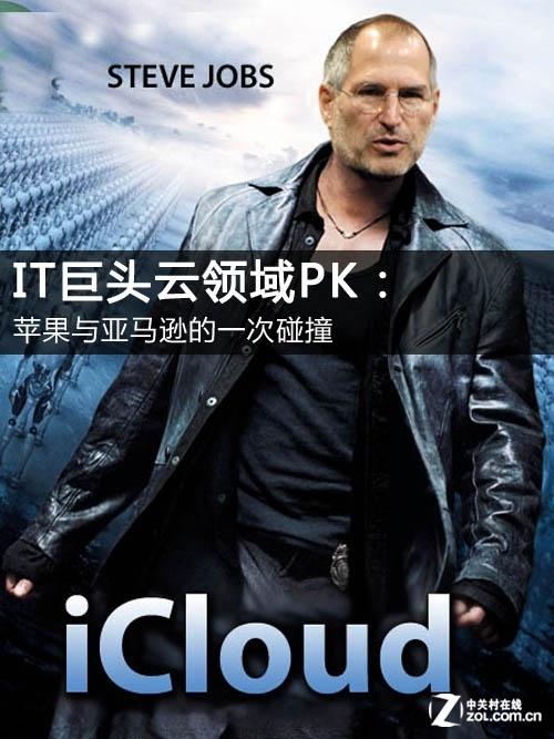 云PK:苹果icloud VS 亚马逊Cloud Devic